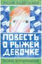 Повесть о рыжей девочке, Будогоская Лидия Анатольевна