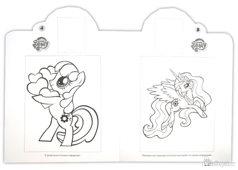 """Иллюстрация 1 из 7 для Наклей и раскрась """"Мой маленький пони"""" (№ 1212)   Лабиринт - книги. Источник: Лабиринт"""