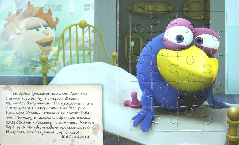 Иллюстрация 1 из 7 для Вот так история! Смешарики. Мозаика-малышка   Лабиринт - книги. Источник: Лабиринт