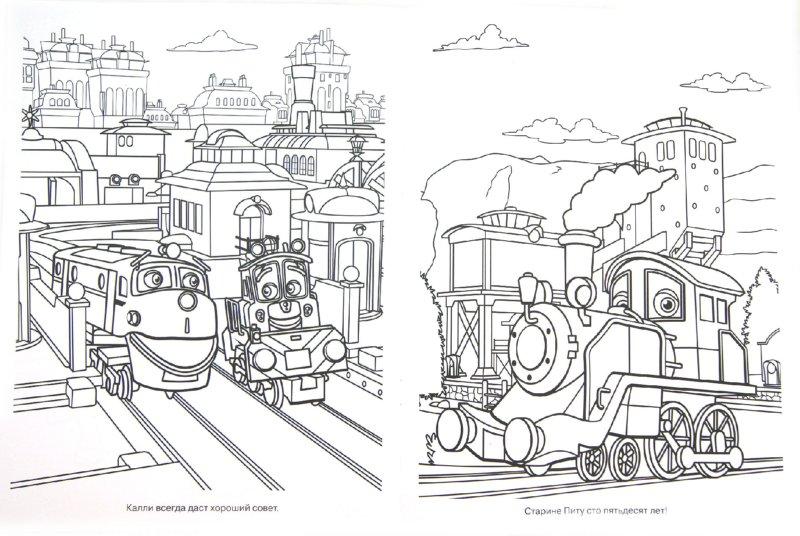 """Иллюстрация 1 из 4 для Волшебная раскраска """"Чаггингтон"""" (№ 1206)   Лабиринт - книги. Источник: Лабиринт"""
