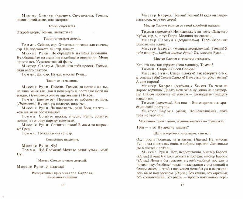 Иллюстрация 1 из 50 для Про всех падающих - Сэмюэль Беккет | Лабиринт - книги. Источник: Лабиринт