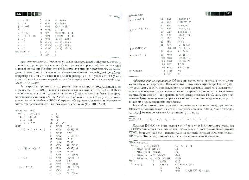Иллюстрация 1 из 6 для Разработка операционной системы и компилятора. Проект Оберон - Вирт, Гуткнехт | Лабиринт - книги. Источник: Лабиринт