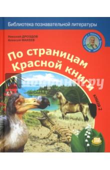 Купить По страницам Красной книги. Книга 2, Мнемозина, Животный и растительный мир