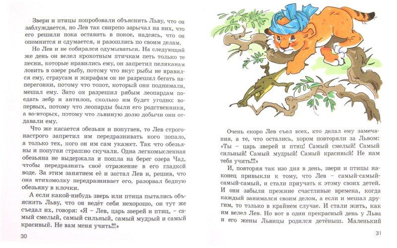 Иллюстрация 1 из 10 для Самый-Самый - Бианки, Медведев, Ливанов | Лабиринт - книги. Источник: Лабиринт