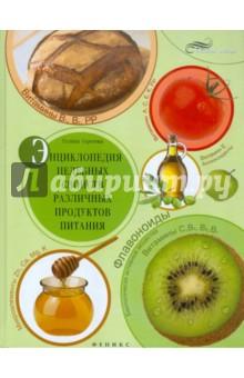 Энциклопедия целебных свойств различных продуктов питания