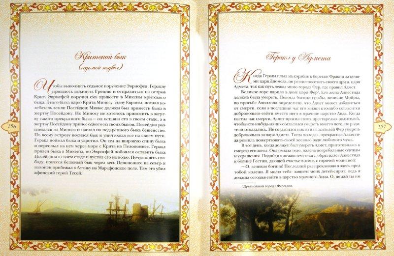Иллюстрация 1 из 29 для Мифы Древней Греции - Николай Кун | Лабиринт - книги. Источник: Лабиринт