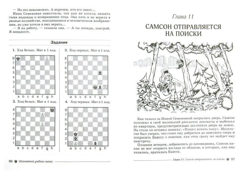 Иллюстрация 1 из 11 для Шахматный учебник-сказка для малышей и их наставников - Антонина Трофимова | Лабиринт - книги. Источник: Лабиринт