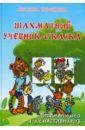 Шахматный учебник-сказка для малышей и их наставников