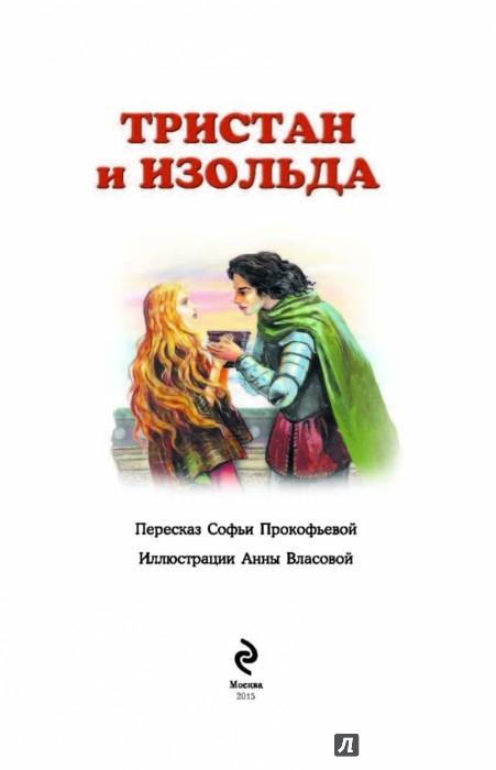 Иллюстрация 1 из 35 для Тристан и Изольда | Лабиринт - книги. Источник: Лабиринт