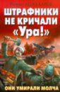 Штрафники не кричали «Ура! » Они умирали молча, Кожухаров Роман Романович