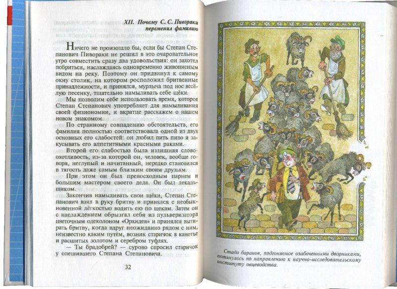 Иллюстрация 1 из 19 для Старик Хоттабыч - Лазарь Лагин | Лабиринт - книги. Источник: Лабиринт