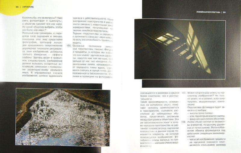 Иллюстрация 1 из 5 для Композиция в фотографии - Николай Жолудев | Лабиринт - книги. Источник: Лабиринт