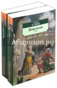 Консуэло (комплект из 2-х книг)