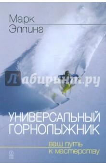 Универсальный горнолыжник. Ваш путь к мастерству