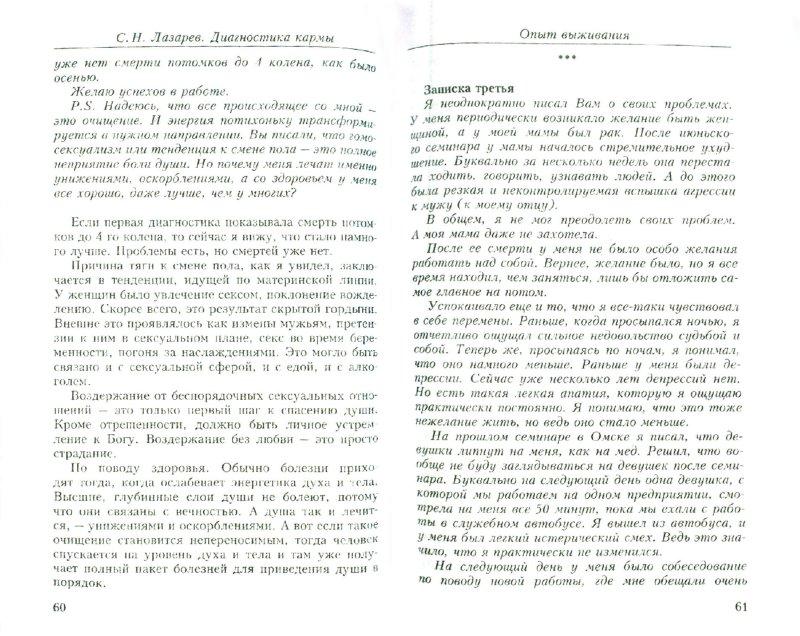 Иллюстрация 1 из 16 для Диагностика кармы (вторая серия). Опыт выживания. Часть 4 - Сергей Лазарев | Лабиринт - книги. Источник: Лабиринт