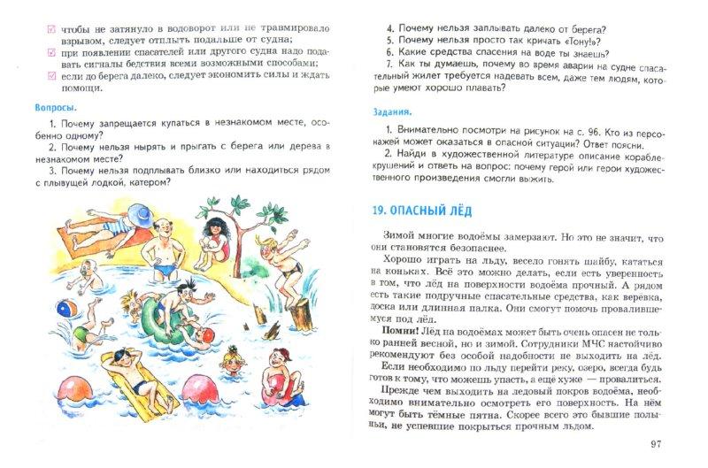 Иллюстрация 1 из 32 для Основы безопасности жизнедеятельности. 5 класс. ФГОС - Фролов, Юрьева, Шолох   Лабиринт - книги. Источник: Лабиринт