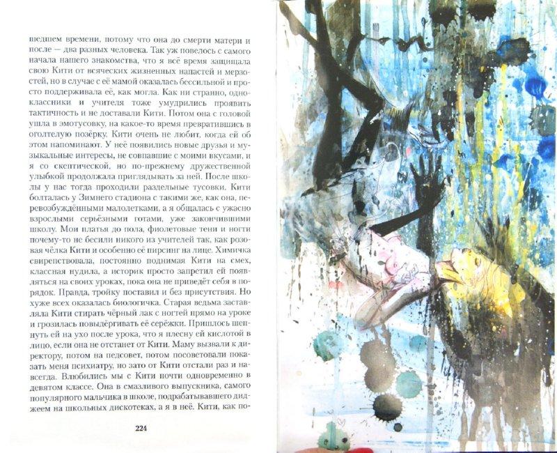 Иллюстрация 1 из 6 для ЭмоБоль. Сны Кити - Антон Соя | Лабиринт - книги. Источник: Лабиринт