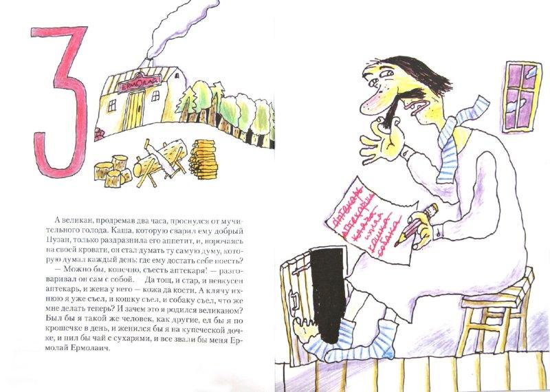 Иллюстрация 1 из 15 для Царь Пузан - Корней Чуковский | Лабиринт - книги. Источник: Лабиринт