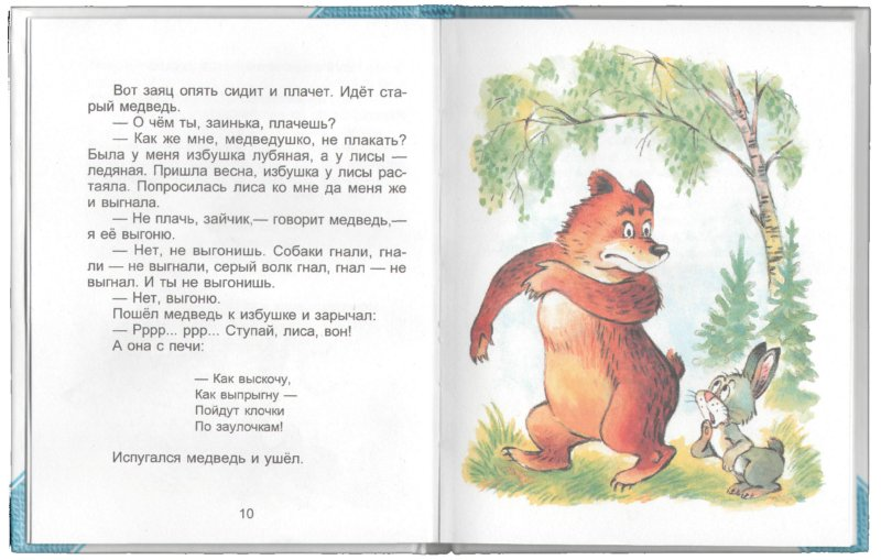 Иллюстрация 1 из 8 для Морозко   Лабиринт - книги. Источник: Лабиринт