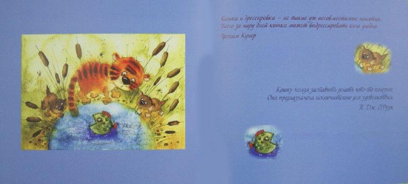 Иллюстрация 1 из 26 для Про мурчалок и царапок - Виктория Кирдий | Лабиринт - книги. Источник: Лабиринт