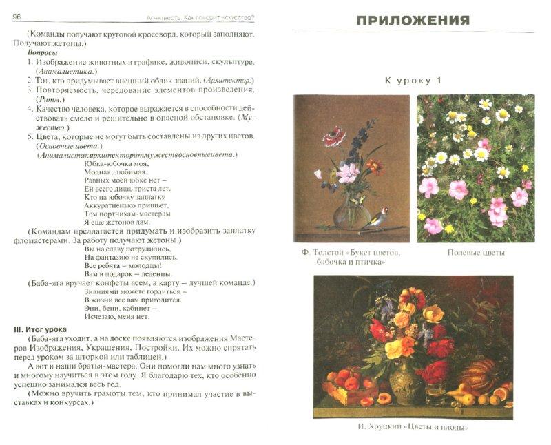 Иллюстрация 1 из 15 для Поурочные разработки по изобразительному искусству. 2 класс. По программе Б.М. Неменского. ФГОС - Лариса Бушкова | Лабиринт - книги. Источник: Лабиринт