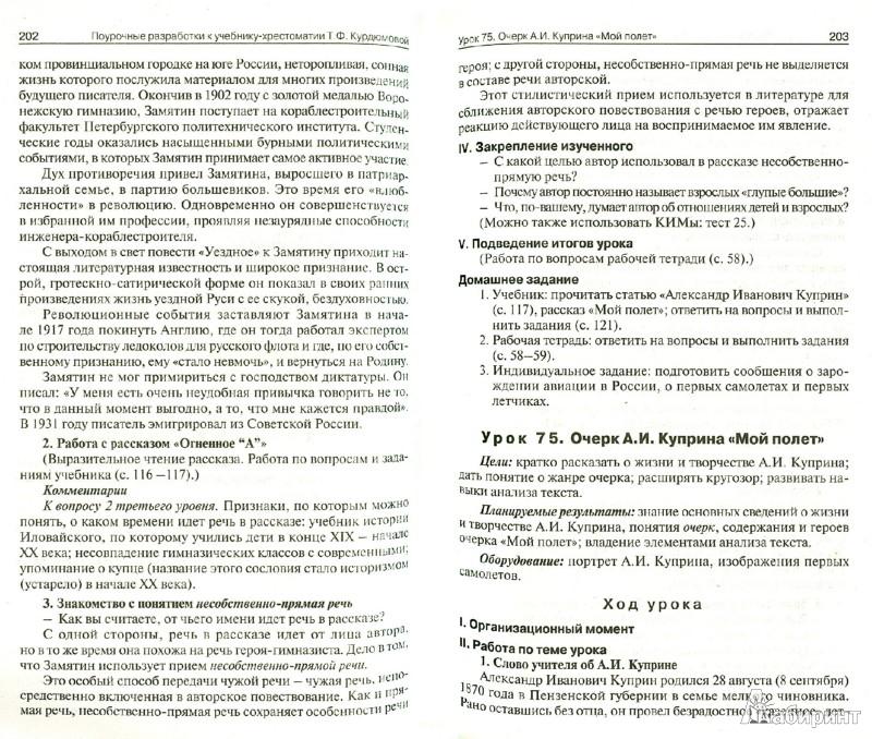 Иллюстрация 1 из 49 для Литература. 5 класс. Универсальные поурочные разработки. ФГОС - Наталия Егорова | Лабиринт - книги. Источник: Лабиринт