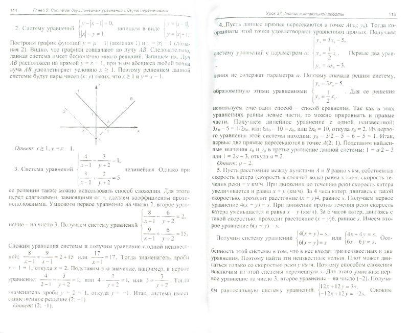 Иллюстрация 1 из 7 для Алгебра. 7 класс. Поурочные разработки к УМК А.Г. Мордковича и др - Александр Рурукин   Лабиринт - книги. Источник: Лабиринт