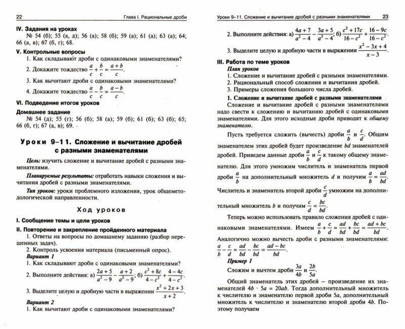 Иллюстрация 1 из 12 для Поурочные разработки по алгебре. 8 класс. ФГОС - Александр Рурукин | Лабиринт - книги. Источник: Лабиринт