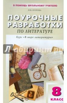 Поурочные разработки по литературе по программе под редакцией А.Г. Кутузова. 8 класс