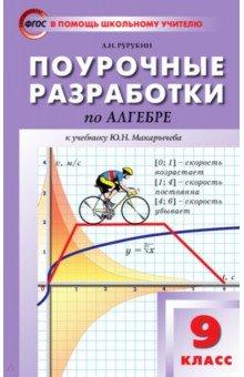 Алгебра. 9 класс. Поурочные разработки к учебнику Ю.Н. Макарычева и др.