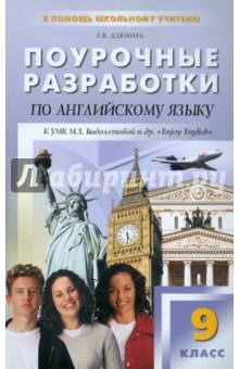 Книга Английский язык класс Поурочные разработки к УМК М З  9 класс Поурочные разработки к УМК М З Биболетовой и др