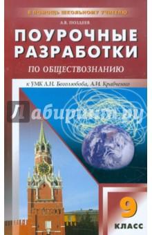 Обществознание. 9 класс. Поурочные разработки к учебникам Л. Н. Боголюбова и А. И. Кравченко