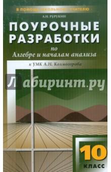 Алгебра и начала анализа. 10 класс. Поурочные разработки к УМК А. Н. Колмогорова и др.