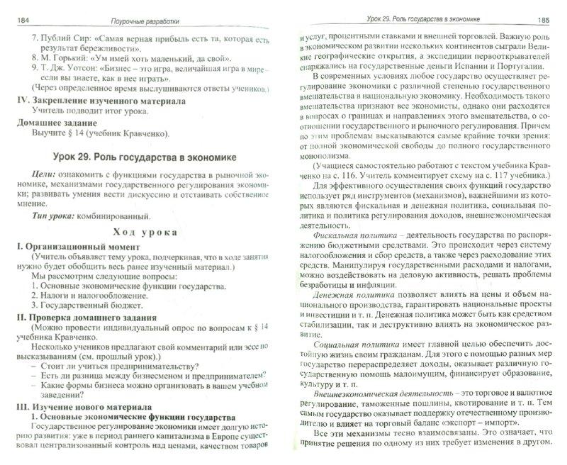 Иллюстрация 1 из 13 для Обществознание. 10 класс. Поурочные разработки. Базовый уровень - Татьяна Бегенеева | Лабиринт - книги. Источник: Лабиринт