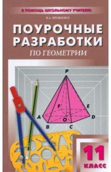 Гдз геометрия 10 яровенко