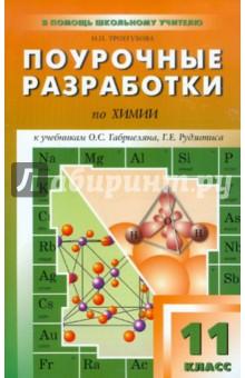 Поурочные разработки по химии. 11 класс. К УМК О.С. Габриеляна, Г.Е. Рудзитиса, Ф.Г. Фельдмана и др