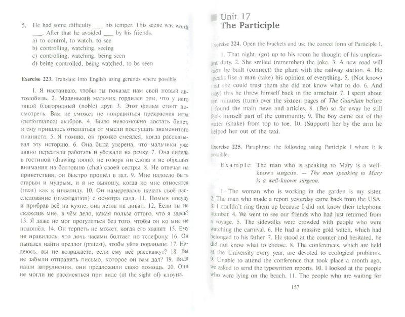 Иллюстрация 1 из 21 для Практическая грамматика английского языка - Лариса Романова | Лабиринт - книги. Источник: Лабиринт