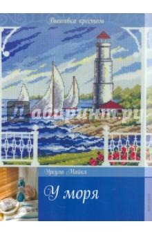 У моря. Вышивка крестом вышивка риолис 731 город у моря