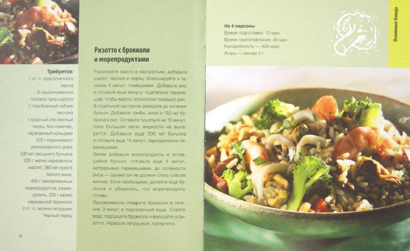 Иллюстрация 1 из 4 для Низкокалорийная кухня | Лабиринт - книги. Источник: Лабиринт