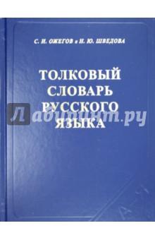Толковый словарь русского языка: 80000 слов и фразеологических выражений