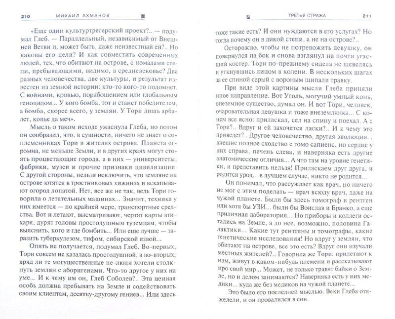 Иллюстрация 1 из 8 для Третья стража - Михаил Ахманов | Лабиринт - книги. Источник: Лабиринт