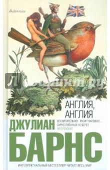 Обложка книги Англия, Англия, Барнс Джулиан