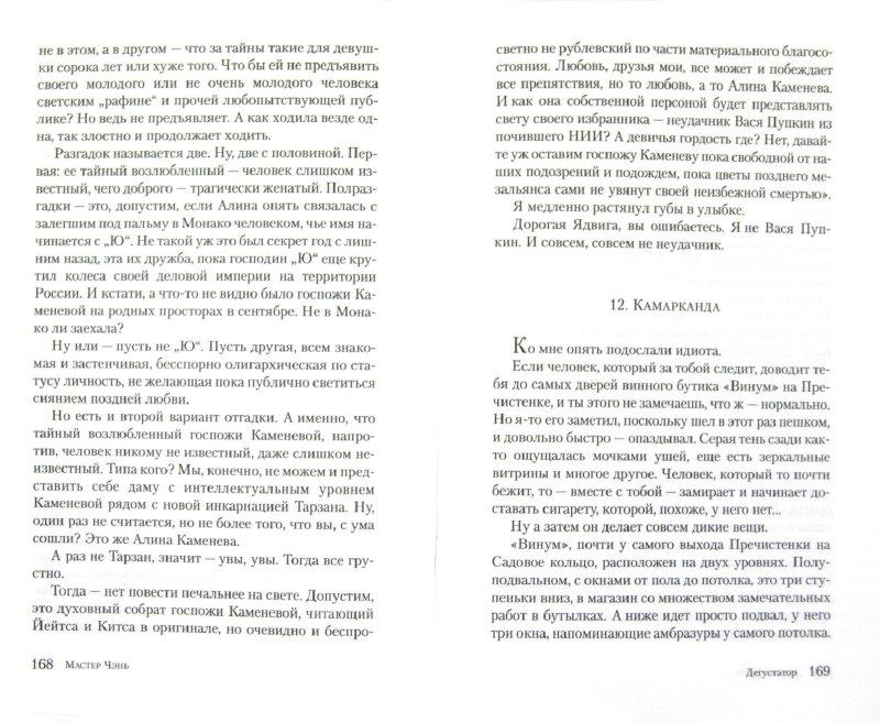 Иллюстрация 1 из 9 для Дегустатор - Чэнь Мастер | Лабиринт - книги. Источник: Лабиринт