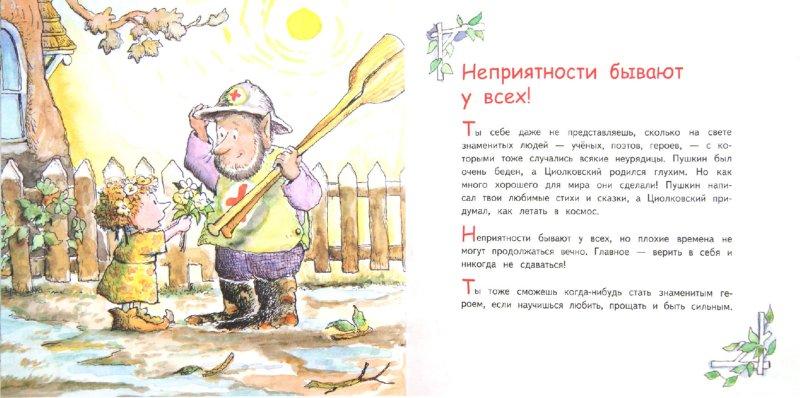 Иллюстрация 1 из 9 для Когда случается плохое. Книга в помощь малышу - Тед О`Нил | Лабиринт - книги. Источник: Лабиринт