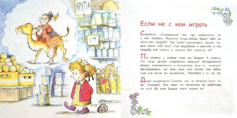 Иллюстрация 1 из 9 для Если тебе скучно. Книга в помощь малышу - Р. Элли   Лабиринт - книги. Источник: Лабиринт