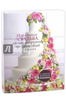 Идеальная свадьба, или как устроить праздник своей мечты книги эксмо идеальная свадьба или как устроить праздник своей мечты