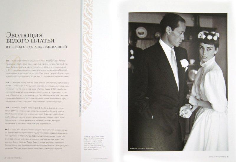 Иллюстрация 1 из 11 для Идеальная свадьба, или как устроить праздник своей мечты | Лабиринт - книги. Источник: Лабиринт
