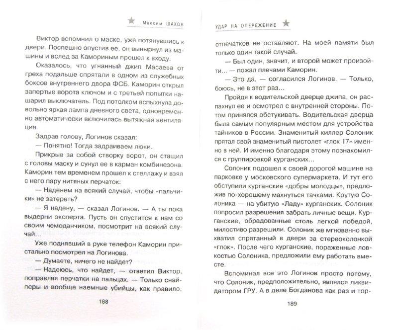 Иллюстрация 1 из 7 для Удар на опережение - Максим Шахов   Лабиринт - книги. Источник: Лабиринт