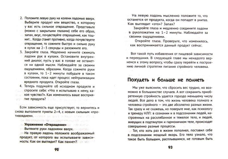 Иллюстрация 1 из 6 для Худеете? Худейте с умом! НЛП и стратегия стройности - Я. Брейкер | Лабиринт - книги. Источник: Лабиринт