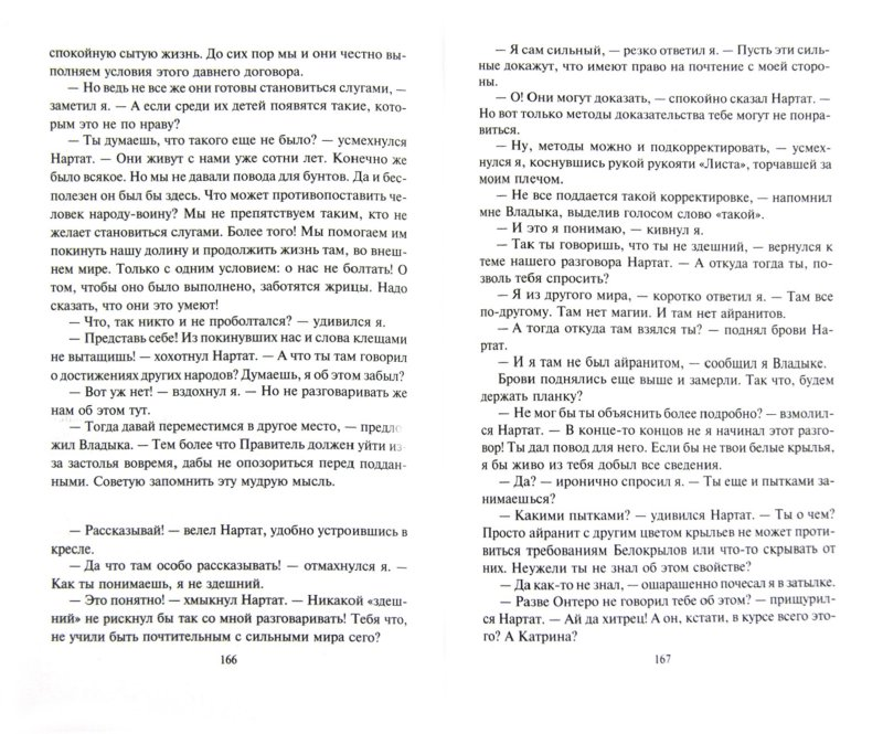 Иллюстрация 1 из 14 для Стремительный полет - Сергей Бадей | Лабиринт - книги. Источник: Лабиринт